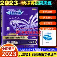 快捷英语周周练阅读理解与完形填空八年级上册第8版2022版阅读练习辅导全国适用