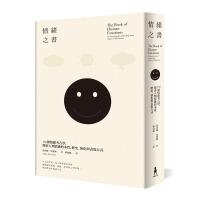 情�w之��:156�N情�w考古�W,探索人�情感的本�|、�v史、演化�c表�F方式 木�R文化