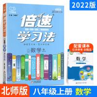 倍速学习法八年级数学上册北师大版 8年级初中初二初2北京师范大学出版社 同步教材完全解读析资料教辅导