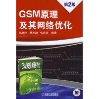 【正版全新直发】GSM 原理及其网络优化 第2版 韩斌杰 等 9787111091110 机械工业出版社