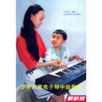 【二手原版9成新】少年儿童电子琴中级教程,万宝柱,北京体育大学出版社,9787810031783