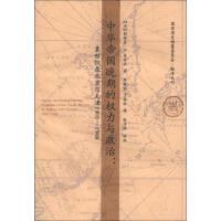 中华帝国晚期的权力与政治-袁世凯在北京与天津9787201077970天津人民出版社【正版图书 放心购】