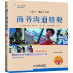 商务沟通精要(第7版.双语教学版)