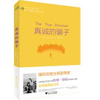 真诚的骗子 世界奇幻文学大师托芙・扬松百年纪念文集