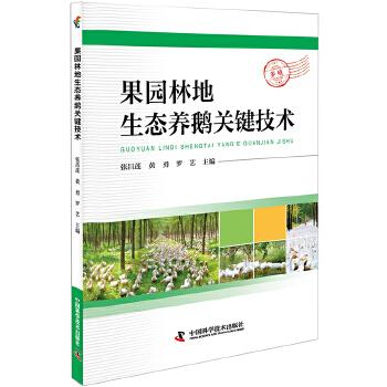 果园林地生态养鹅关键技术 科普三农 强农惠农