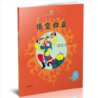 美猴王系列丛书:悟空归正3