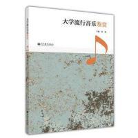 大学流行音乐鉴赏 张�D 高等教育出版社