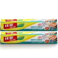 Glad/佳能加厚平口保鲜袋抽取式盒装30cm*40cm加大号50个*2盒(HP629N0.22)