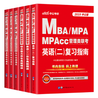 2019MBA、MPA、MPAcc管理类联考英语二2本复习指南+历年真题精讲+综合能力历年真题精讲+逻辑轻松通关+数学