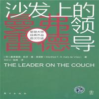 【二手书旧书8成新】《沙发上的领导》(荷)弗里斯东方出版社9787506039499