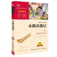 木偶奇遇记(中小学语文新课标必读名著)24000多名读者热评!