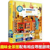 换一种有趣的方式看城市(含精美拼图) 好玩儿的游戏书儿童旅行指南地理人文知识百科全书儿童3-6-10幼儿园小学生拼图科