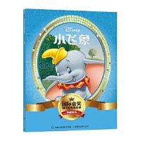 【正版全新直发】国际金奖迪士尼电影故事典藏系列――小飞象 迪士尼公司,童趣出版有限公司 9787115429261 人