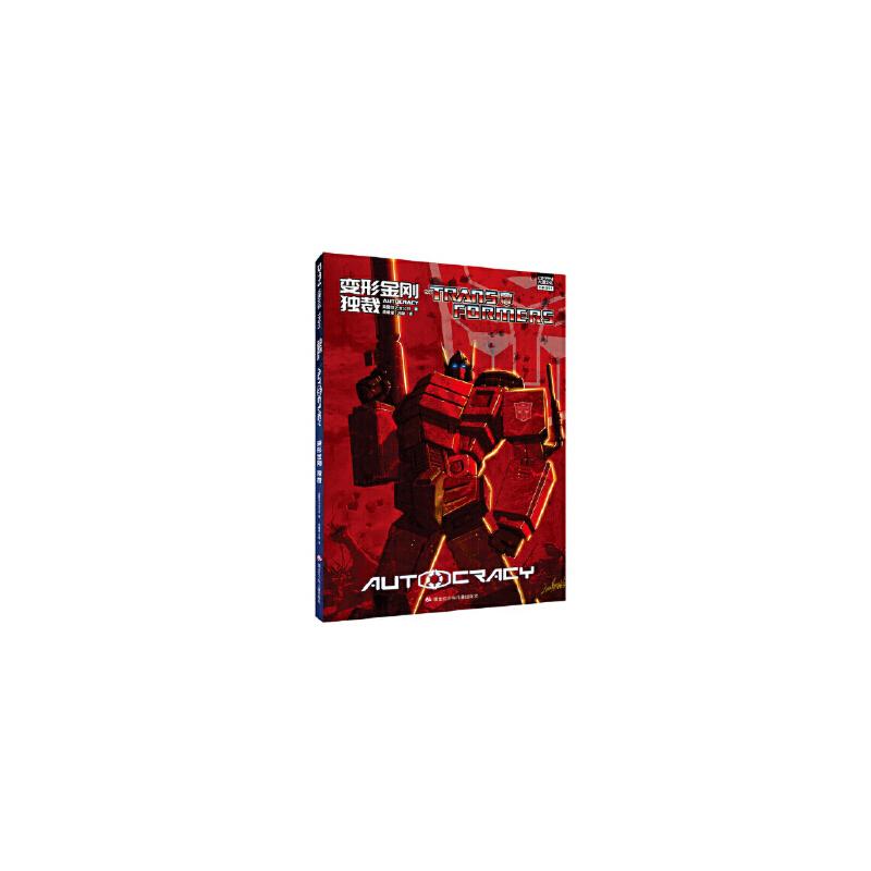 【正版直发】变形金刚  美国孩之宝公司 9787531961215 黑龙江少年儿童出版社