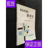 [二手旧书9成新]弗洛伊德的爱欲论 /美,艾布拉 辽宁大学出版社