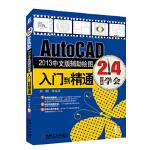 AutoCAD 2013中文版辅助绘图入门到精通 董亮 机械工业出版社 9787111393559