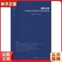 新旧之变:从传统中国到当代国际政治 熊文驰,马骏 9787208121225 上海人民出版社 新华书店 正版保证 全国