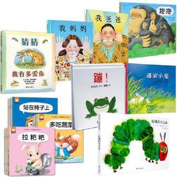 全37册幼儿书籍 3-6周岁 亲子共读绘本书 幼儿园 早教适合2-4-5岁儿童 猜猜我有多爱你 抱抱我爸爸妈妈 逃家小兔 好饿的毛毛虫 蹦