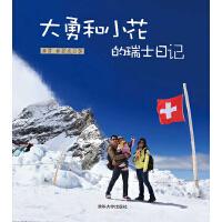 大勇和小花的瑞士日记