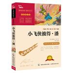 小飞侠彼得 潘(中小学新课标必读名著)3800多名读者热评!