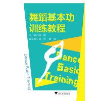 舞蹈基本功训练教程