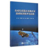 合成孔径雷达浅海水深遥感探测技术与应用