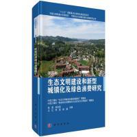 【按需印刷】-生态文明建设和新型城镇化及绿色消费研究 第四卷