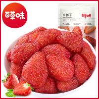 满300减200【百草味 -草莓干100g】蜜饯新鲜风干果脯水果干 休闲零食小吃特产