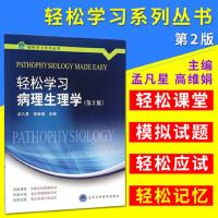 轻松学习病理生理学 第二2版 轻松学习系列丛书 孟凡星 高维娟主编 北京大学医学出版社9787565908507