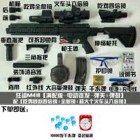 m416突击步抢皮肤手自一体水晶弹儿童绝地求生玩具枪98k模型满配手动连发awm可发射巴雷特m249 【满配】狂鲨M4