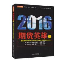 【二手95成新旧书】期货英雄6 9787502848446 地震出版社