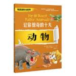【正版直发】让你惊奇的十大动物 菲奥娜麦克唐纳/著 李斯墨译 9787545532630 天地出版社