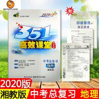 2020版 351高效课堂导学案 中考总复习 地理 湘教版