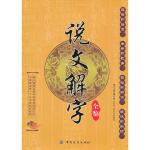 【新书店正品包邮】 说文解字全鉴 李兆宏,刘东方 9787506482356 中国纺织出版社