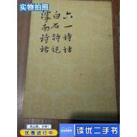【二手9成新】六一诗话白石诗说滹南诗话新华书店北京发行所发人民文学出版社