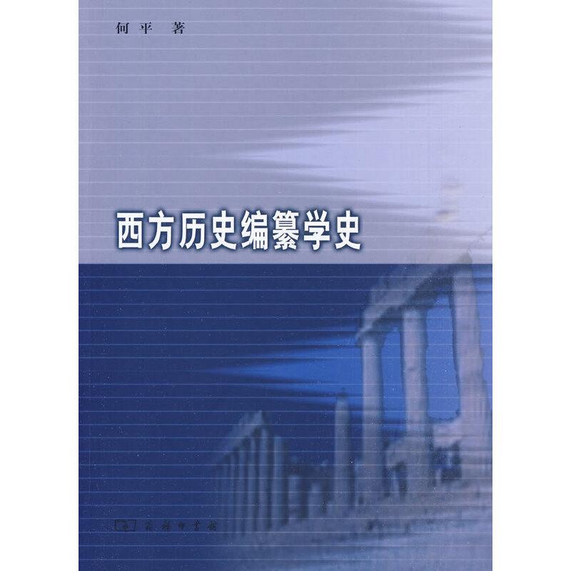 西方历史编纂学史