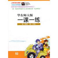 高一物理(华东师大版)第一学期/(2010.6印刷)一课一练