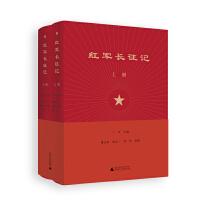 红军长征记(上下册)
