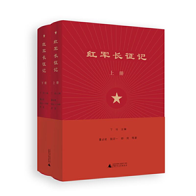 红军长征记(上下册)真实的长征记录,让你了解长征时期的鲜活画面和红军战士的生命张力