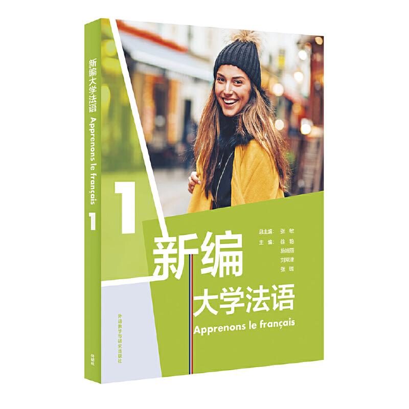 新编大学法语(1)