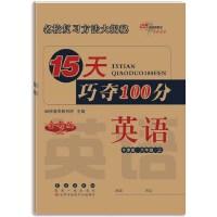 15天巧夺100分英语六年级 上册21秋(牛津版)新教材