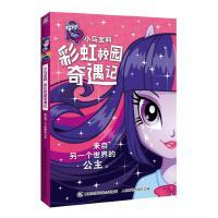 小马宝莉彩虹校园奇遇记系列小说来自另一个世界的公主 【正版图书,品质保障】