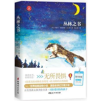 丛林之书-世界经典动物小说-03*9787512714335 【英】约瑟夫鲁德亚德吉卜林 杨立新 全新正版图书