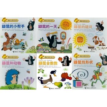 鼹鼠儿歌认知书系列(共6册):鼹鼠的小帮手+鼹鼠的一天+鼹鼠的疑问+鼹鼠和动物+鼹鼠会数数+鼹鼠找形状