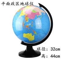地球仪 32cm 平面政区地球仪 教学办公用品