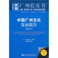 中国广州文化发展报告(2011) 徐俊忠,顾涧清 9787509723555 社会科学文献出版社