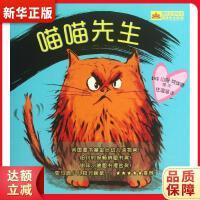 桂冠国际大奖绘本系列--《喵喵先生》--90岁高龄的著名儿童文学家、翻译家任溶溶倾力翻译并推荐。,东南大学出版社,978