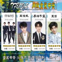 WANNA.ONE团体TFBOYS王源王俊凯易烊千玺盒装书签创意纸质卡