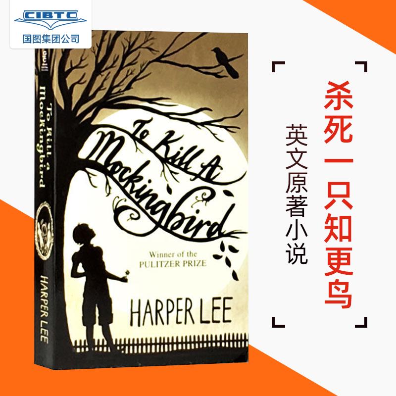 【现货】英文原版 杀死一只知更鸟 To Kill a Mockingbird(Harper Lee哈珀李著) 简装小开本 国营进口!品质保证!