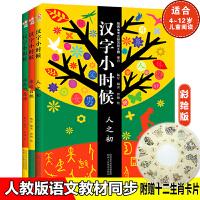 汉字小时候 3册 人之初祖先的生活亲近自然4-6-9-12岁儿童阅读丛书 一二三年级小学生语文教材同步中国汉字文化儿童